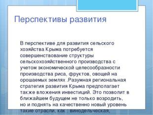Перспективы развития В перспективе для развития сельского хозяйства Крыма пот
