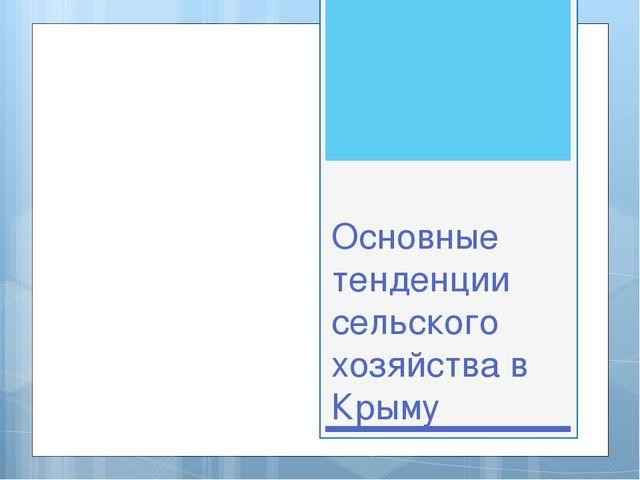 Основные тенденции сельского хозяйства в Крыму
