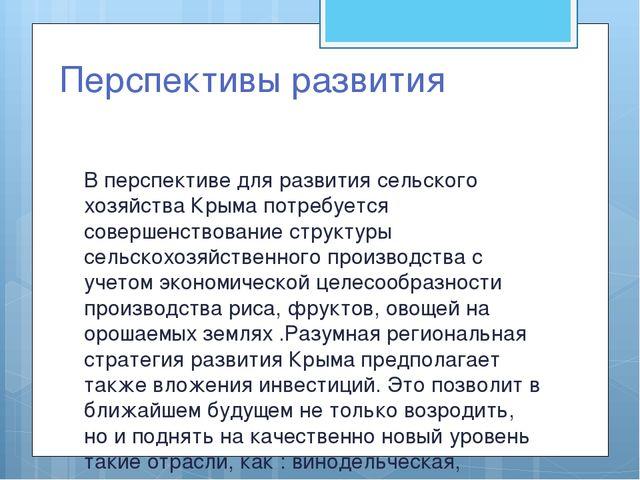 Перспективы развития В перспективе для развития сельского хозяйства Крыма пот...