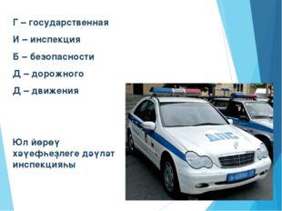 Г – государственная И – инспекция Б – безопасности Д – дорожного Д – движения