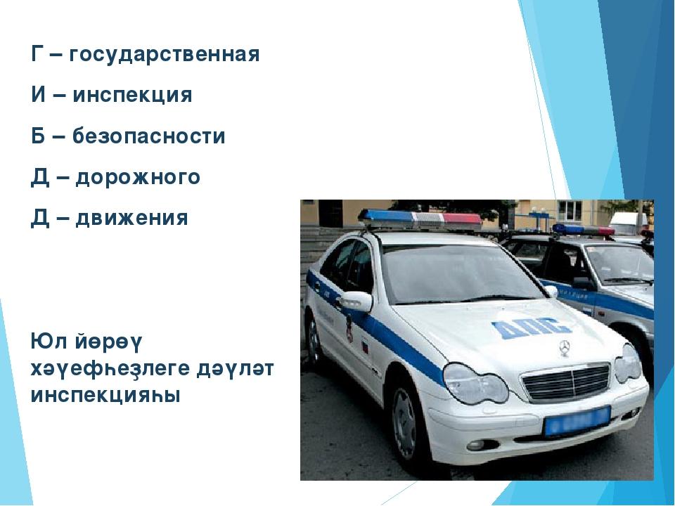 Г – государственная И – инспекция Б – безопасности Д – дорожного Д – движения...