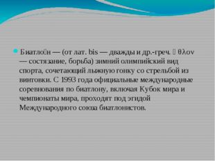 Биатло́н — (от лат. bis — дважды и др.-греч. ἆθλον — состязание, борьба) зим