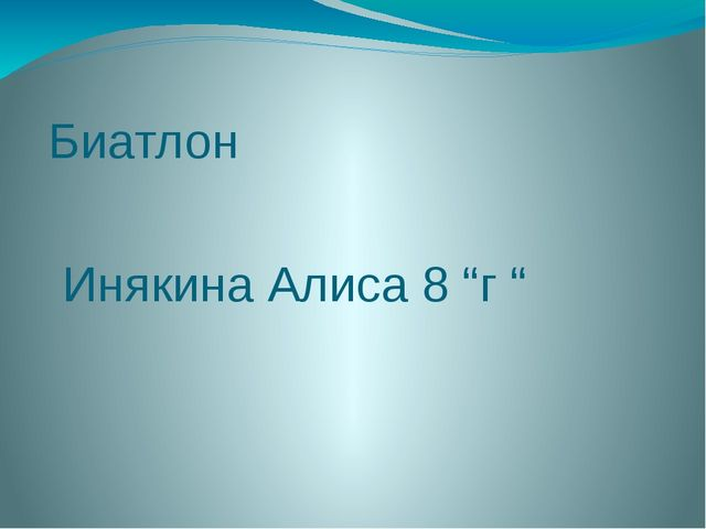 "Биатлон Инякина Алиса 8 ""г """