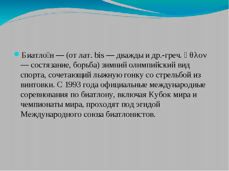 Биатло́н — (от лат. bis — дважды и др.-греч. ἆθλον — состязание, борьба) зим...