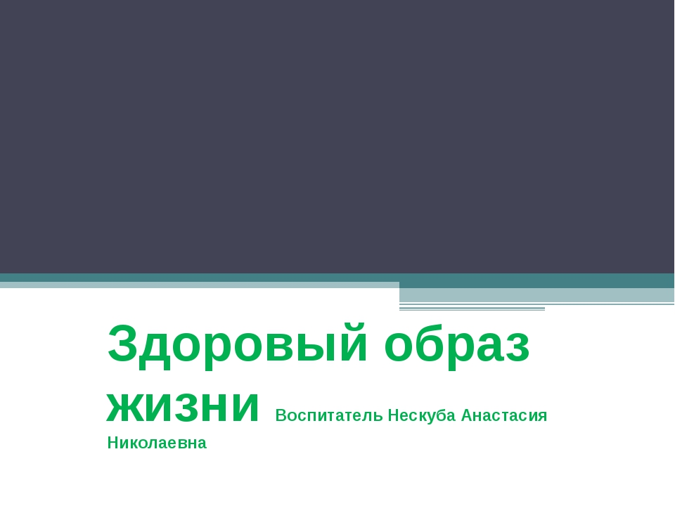 Здоровый образ жизни Воспитатель Нескуба Анастасия Николаевна