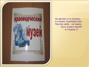 Не далеко и не близко, А в краях Оренбургских, Против неба – на земле, Был от