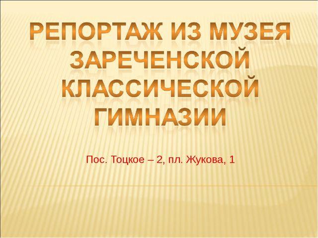 Пос. Тоцкое – 2, пл. Жукова, 1