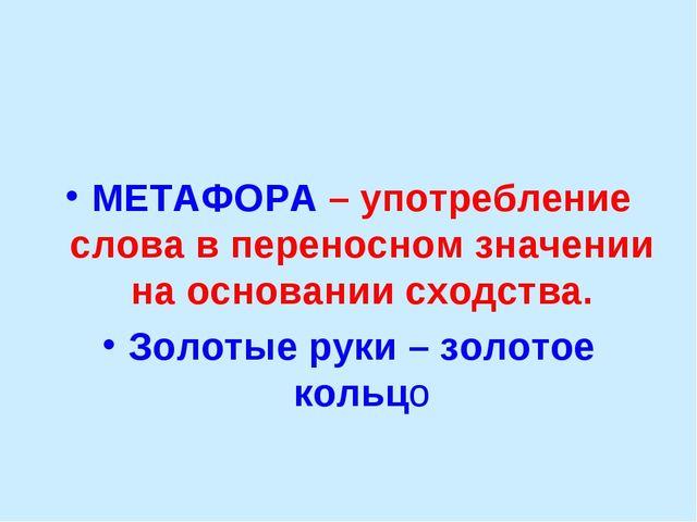МЕТАФОРА – употребление слова в переносном значении на основании сходства. З...