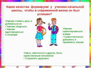 Какие качества формируем у ученика начальной школы, чтобы в современной жизн