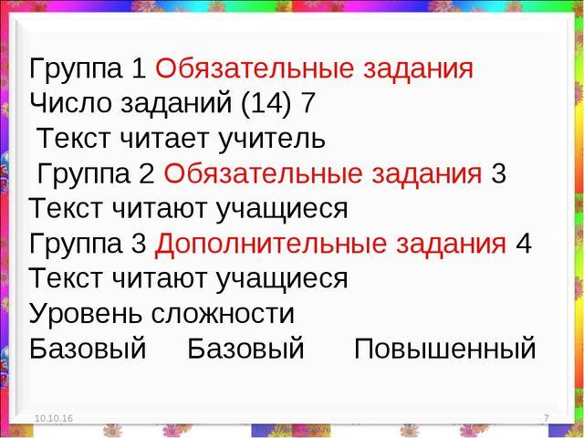 * * Группа 1 Обязательные задания Число заданий (14) 7 Текст читает учитель Г...