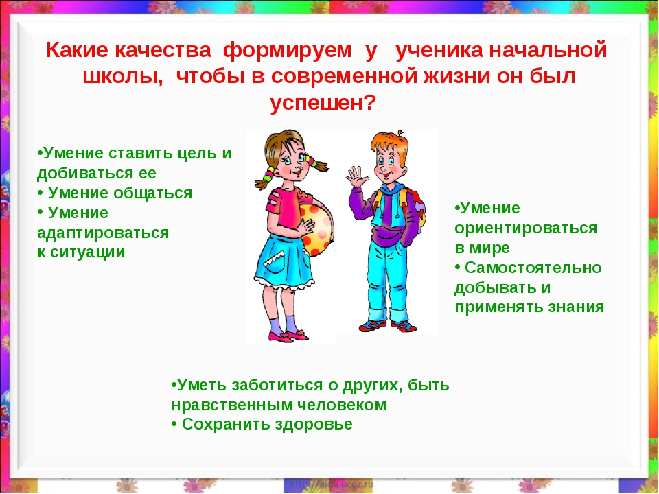 Какие качества формируем у ученика начальной школы, чтобы в современной жизн...