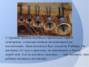 С древних времён колокола проходили обряд освещения, и только потом их помеща