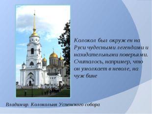 Колокол был окружен на Руси чудесными легендами и назидательными поверьями. С
