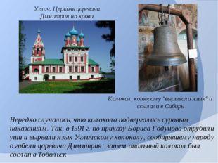 Нередко случалось, что колокола подвергались суровым наказаниям. Так, в 1591