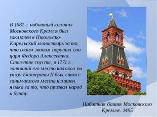 В 1681 г. набатный колокол Московского Кремля был заключен в Никольско- Карел