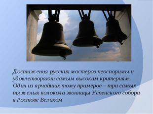 Достижения русских мастеров неоспоримы и удовлетворяют самым высоким критерия