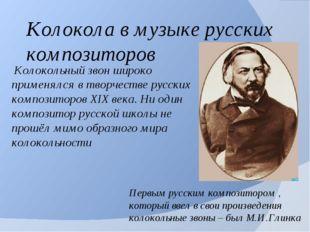 Колокола в музыке русских композиторов Колокольный звон широко применялся в