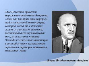Здесь уместно привести выражение академика Асафьева: «Звон как колорит атмосф