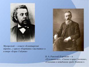 Мусоргский — в пьесе «Богатырские ворота…» цикла «Картинки с выставки» и в оп