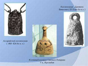 Ассирийский колокольчик ( 860- 824 до н. э ) Колокольчик Древнего Вавилона (