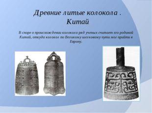 Древние литые колокола . Китай В споре о происхождении колокола ряд ученых сч