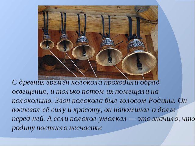 С древних времён колокола проходили обряд освещения, и только потом их помеща...