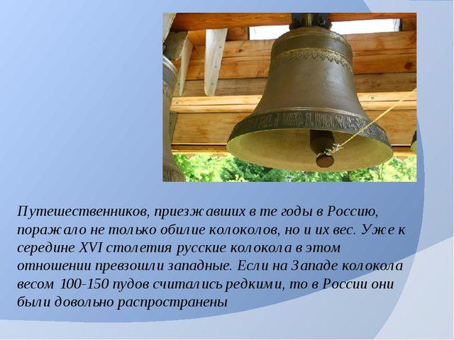 Путешественников, приезжавших в те годы в Россию, поражало не только обилие к...