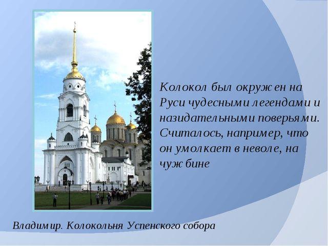Колокол был окружен на Руси чудесными легендами и назидательными поверьями. С...