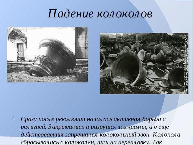 Падение колоколов Сразу после революции началась активная борьба с религией....
