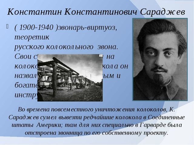 Константин Константинович Сараджев ( 1900-1940 )звонарь-виртуоз, теоретик рус...