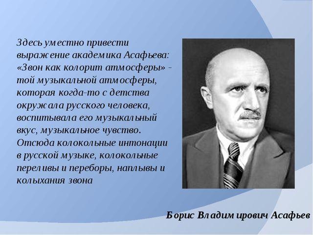 Здесь уместно привести выражение академика Асафьева: «Звон как колорит атмосф...