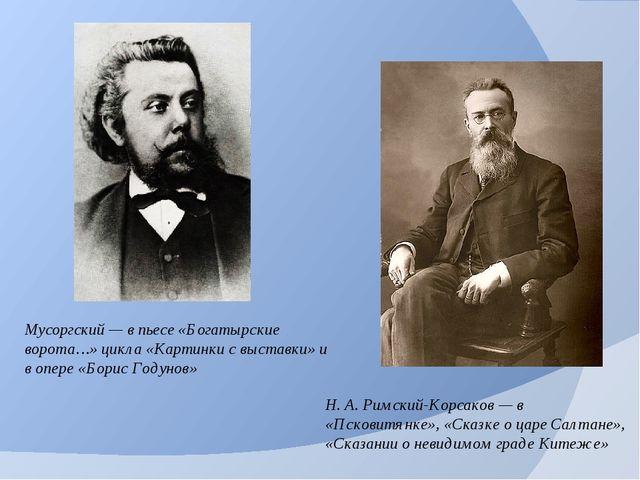 Мусоргский — в пьесе «Богатырские ворота…» цикла «Картинки с выставки» и в оп...