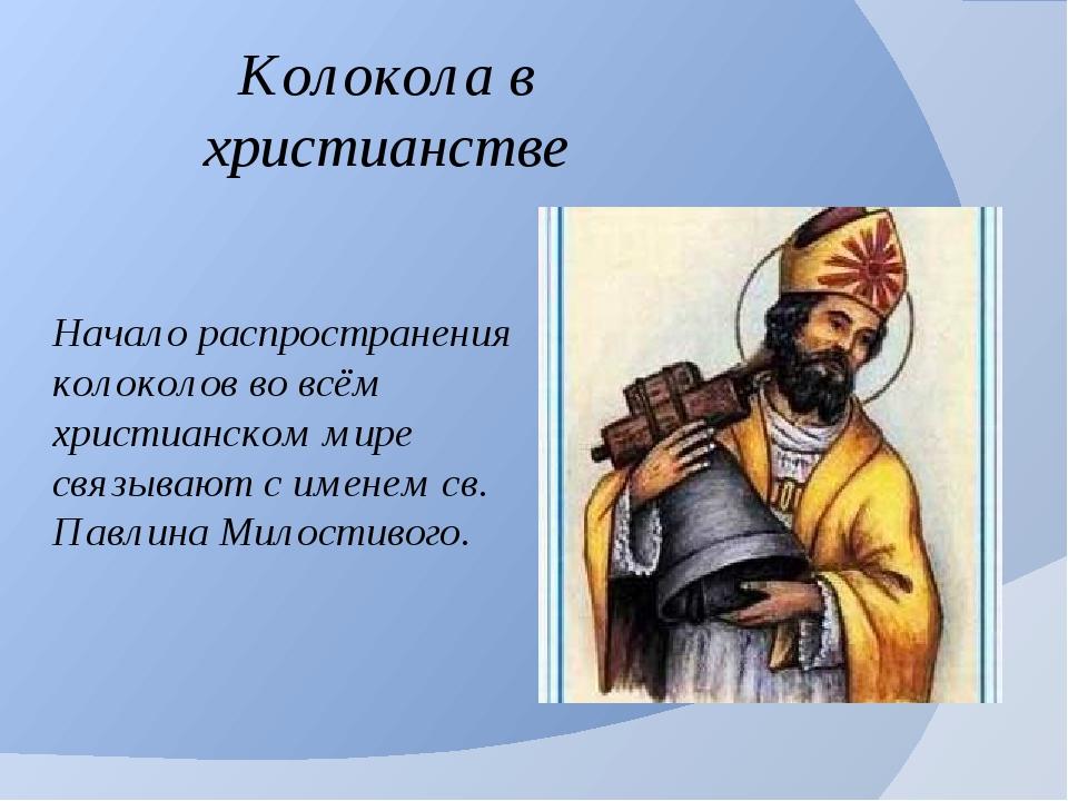 Начало распространения колоколов во всём христианском мире связывают с именем...