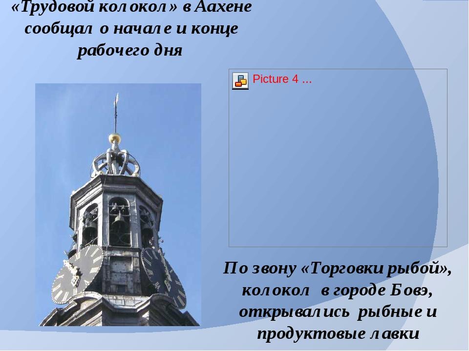 «Трудовой колокол» в Аахене сообщал о начале и конце рабочего дня  По звону...