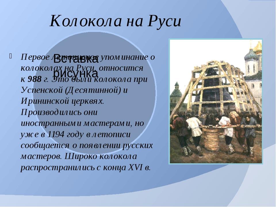 Колокола на Руси Первое летописное упоминание о колоколах на Руси, относится...