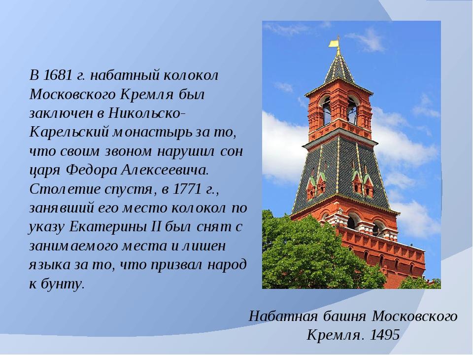 В 1681 г. набатный колокол Московского Кремля был заключен в Никольско- Карел...