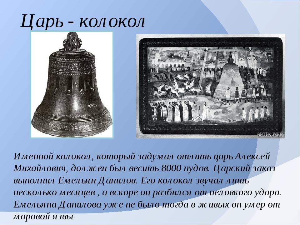 Царь - колокол Именной колокол, который задумал отлить царь Алексей Михайлови...