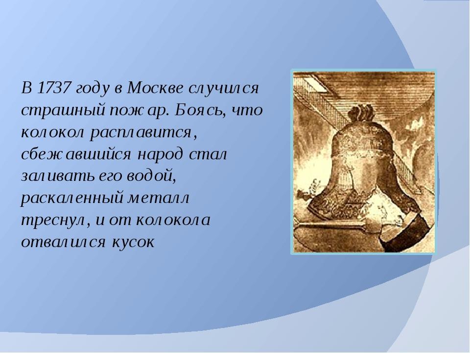 В 1737 году в Москве случился страшный пожар. Боясь, что колокол расплавится,...