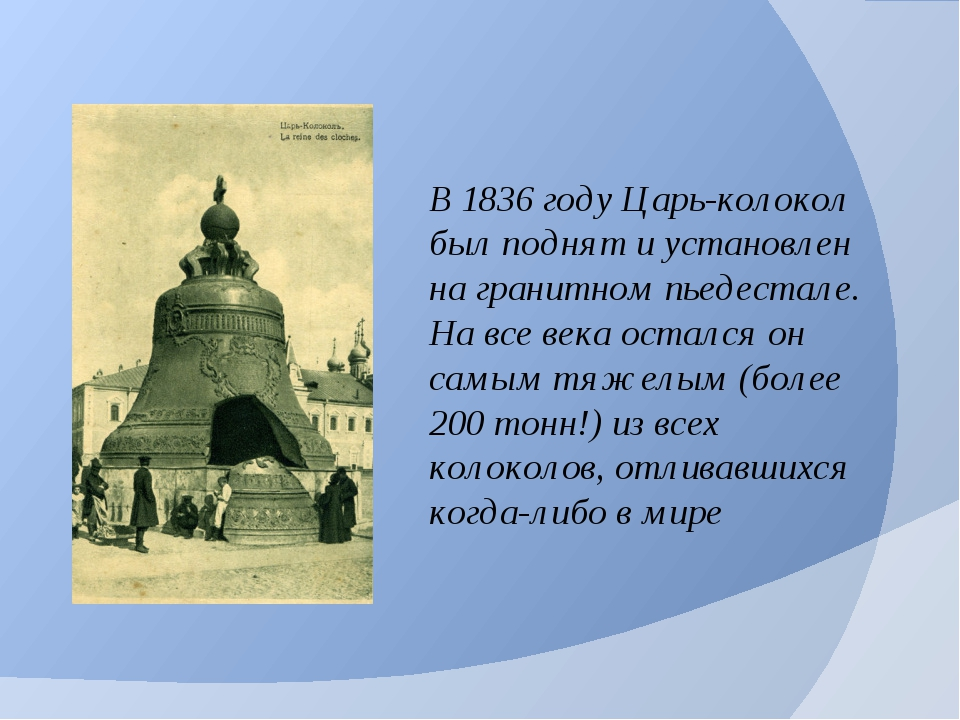 В 1836 году Царь-колокол был поднят и установлен на гранитном пьедестале. На...