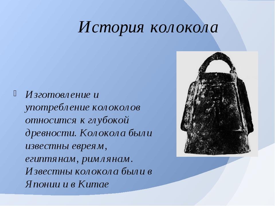 История колокола Изготовление и употребление колоколов относится к глубокой д...