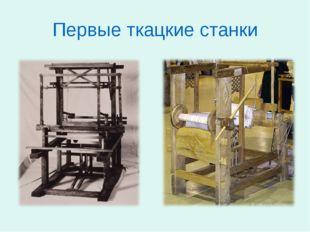 Первые ткацкие станки