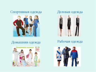Спортивная одежда Деловая одежда Домашняя одежда Рабочая одежда