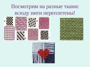 Посмотрим на разные ткани: всюду нити переплетены!