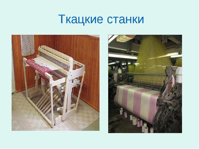 Ткацкие станки