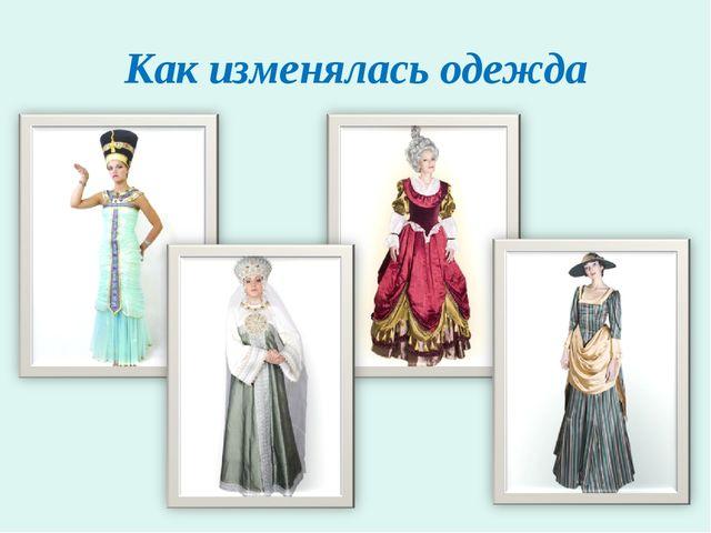 Как изменялась одежда