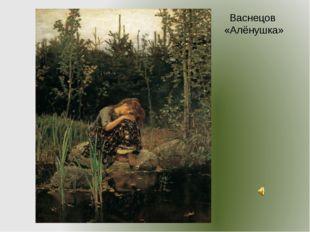 Васнецов «Алёнушка»