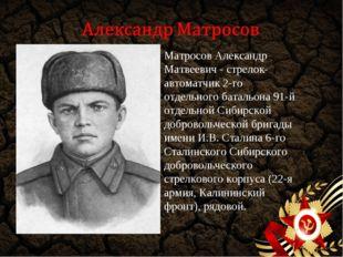 Матросов Александр Матвеевич - стрелок-автоматчик 2-го отдельного батальона 9