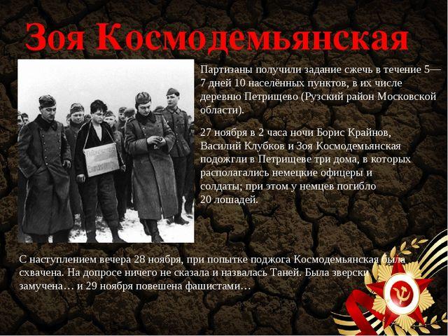 Зоя Космодемьянская Партизаны получили задание сжечь в течение 5—7 дней 10 на...
