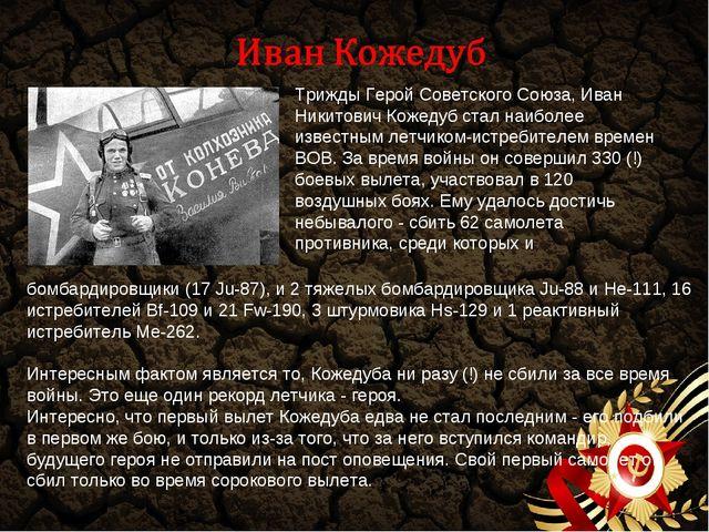 Трижды Герой Советского Союза, Иван Никитович Кожедуб стал наиболее известным...