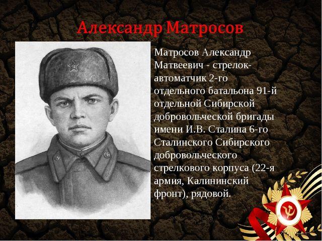 Матросов Александр Матвеевич - стрелок-автоматчик 2-го отдельного батальона 9...